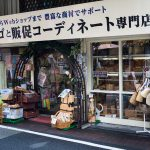 大阪船場 鶴商